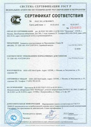 сертификат соответствия металлоизделий ООО МетСтрой согласно ГОСТ